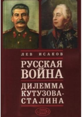 Русская война : дилемма Кутузова – Сталина