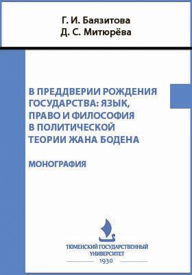 В преддверии рождения государства : язык, право и философия в политической теории Жана Бодена: монография