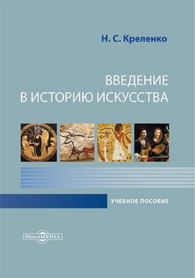 Введение в историю искусства: учебное пособие