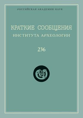 Краткие сообщения Института археологии. Вып. 236