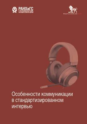 Особенности коммуникации в стандартизированном интервью : коллективная монография: монография