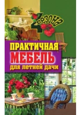 Практичная мебель для летней дачи: научно-популярное издание