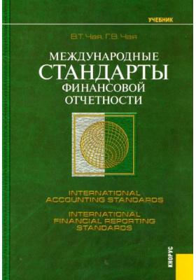 Международные стандарты финансовой отчетности : Учебник. Второе издание, переработанное и дополненное