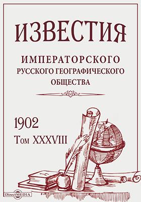 Известия Императорского Русского географического общества: журнал. 1902. Т. 38