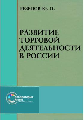 Развитие торговой деятельности в России