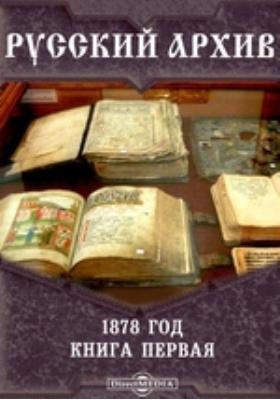 Русский архив. Год шестнадцатый год. Книга первая: журнал. 1878