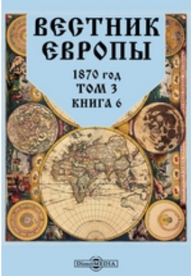 Вестник Европы. 1870. Т. 3, Книга 6, Июнь