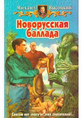 Новорусская баллада : Фантастический роман