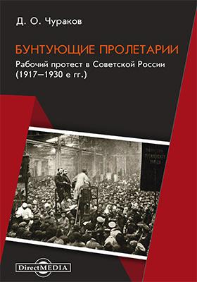Бунтующие пролетарии. Рабочий протест в Советской России (1917–1930-е гг.): монография