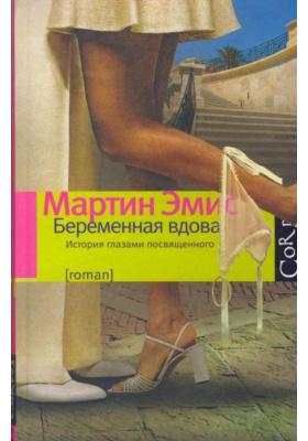 Беременная вдова = The Pregnant Widow : Роман