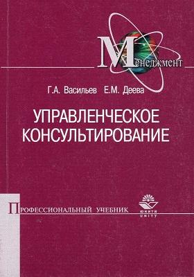 Управленческое консультирование: учебное пособие