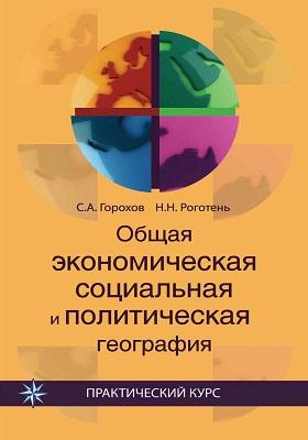 Общая экономическая, социальная и политическая география: учебное пособие