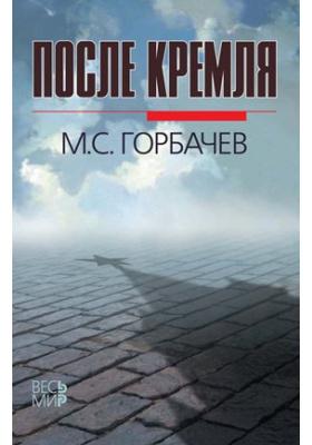 После Кремля: документально-художественная