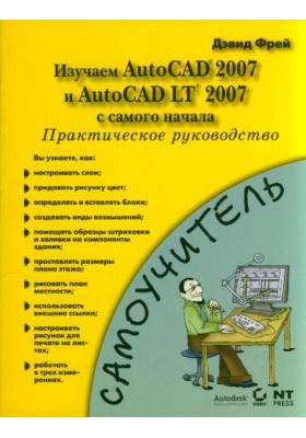 Изучаем AutoCAD 2007 и AutoCAD LT 2007 с самого начала = AutoCAD 2007 and AutoCAD LT 2007: No Experience Required : Практическое руководство