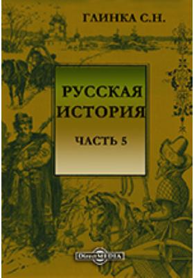 Русская история, Ч. 5