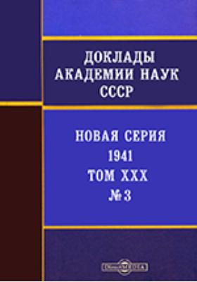 Доклады Академии наук СССР : Новая серия. Т. XXX, № 3. 1941 г