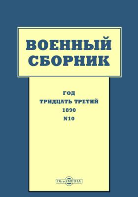 Военный сборник: журнал. 1890. Т. 195. №10