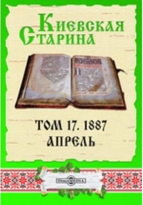 Киевская Старина: журнал. 1887. Т. 17, Апрель