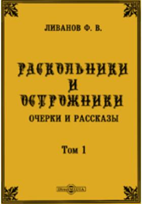 Раскольники и острожники. Очерки и рассказы: публицистика. Т. 1