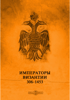 Императоры Византии 306-1453 (список): монография