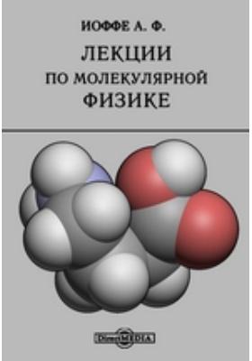 Лекции по молекулярной физике