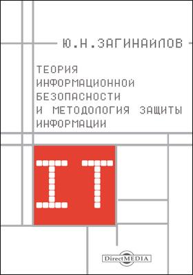Теория информационной безопасности и методология защиты информации: учебное пособие
