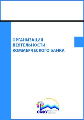 Организация деятельности коммерческого банка: учебное пособие