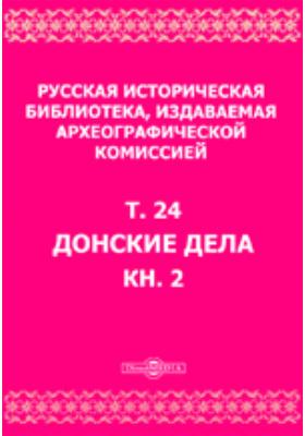 Русская историческая библиотека. Т. 24, Книга 2. Донские дела