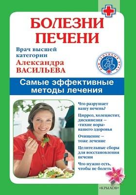 Болезни печени  : самые эффективные методы лечения: научно-популярное издание