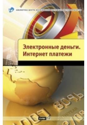 Электронные деньги. Интернет платежи