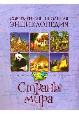 Страны мира : Научно-популярное издание для детей