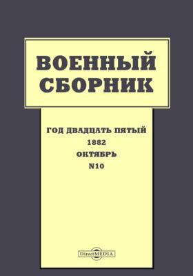Военный сборник: журнал. 1882. Том 147. № 10