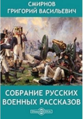 Собрание русских военных рассказов: художественная литература