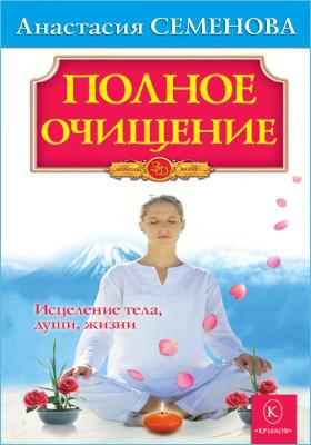 Полное очищение : исцеление тела, души, жизни: научно-популярное издание