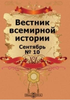 Вестник всемирной истории: журнал. 1901. № 10. Сентябрь
