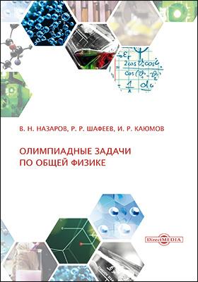 Олимпиадные задачи по общей физике: учебное пособие