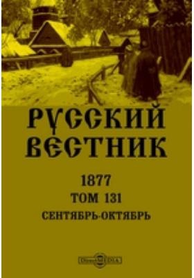 Русский Вестник: журнал. 1877. Т. 131. Сентябрь-октябрь
