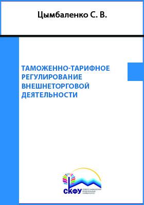 Таможенно-тарифное регулирование внешнеторговой деятельности: учебное пособие