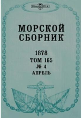 Морской сборник. 1878. Т. 165, № 4, Апрель