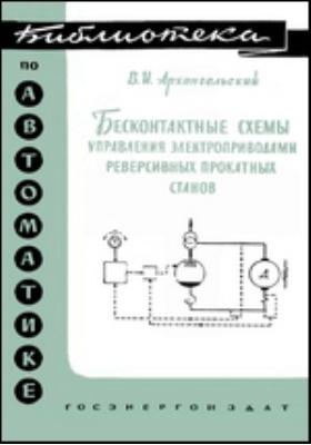 Бесконтактные схемы управления электроприводами реверсивных прокатных станов