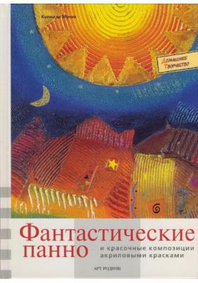 Фантастические панно и красочные композиции акриловыми красками = Fantastische Motivwelten