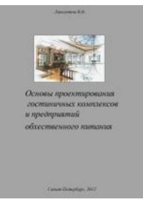 Основы проектирования гостиничных комплексов и предприятий общественного питания: учебное пособие