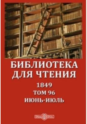 Библиотека для чтения: журнал. 1849. Т. 96, Июнь-июль