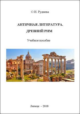 Античная литература : Древний Рим: учебное пособие
