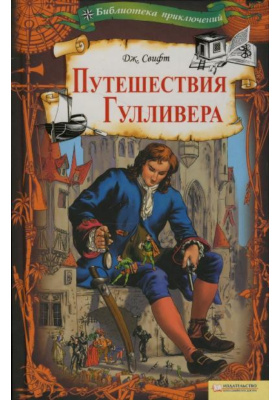 Путешествия Гулливера = The Travels into Several Remote Nations of the World by Lemuel Gulliver, first a Surgeon, and then a Capitain of Several Ships