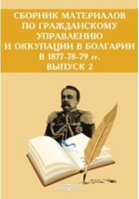 Сборник материалов по гражданскому управлению и оккупации в Болгарии в 1877-78-79 гг. Вып. 2