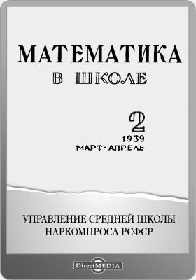 Математика в школе. 1939 : методический журнал: журнал. №2