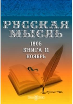 Русская мысль: журнал. 1905. Книга 11, Ноябрь