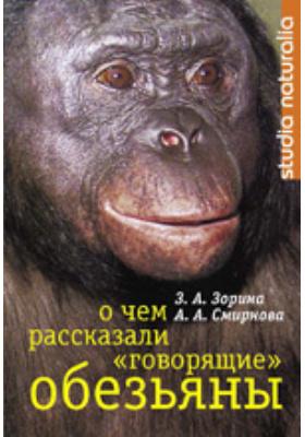 О чем рассказали «говорящие» обезьяны: Способны ли высшие животные опе...