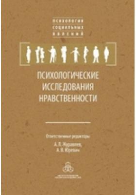 Психологические исследования нравственности: монография